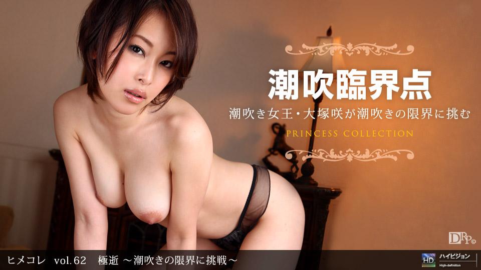 ヒメコレvol.62_大塚咲_無修正