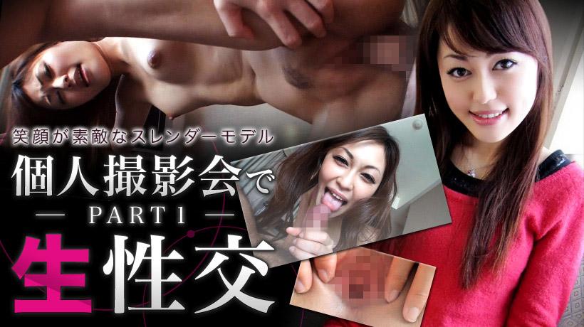 春奈 フルHD 個人撮影会で生性交 PART1